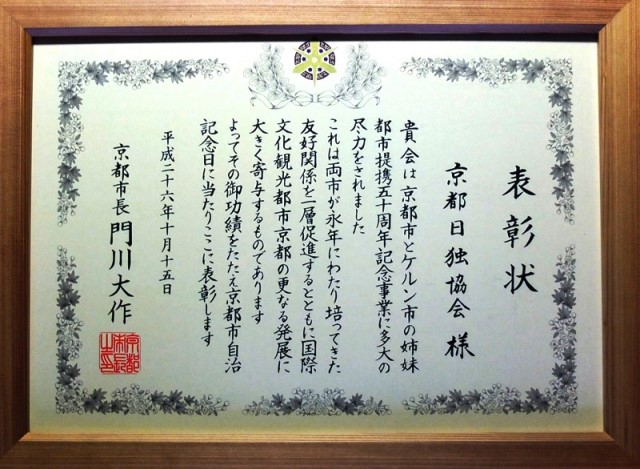 京都市自治記念日・表彰状